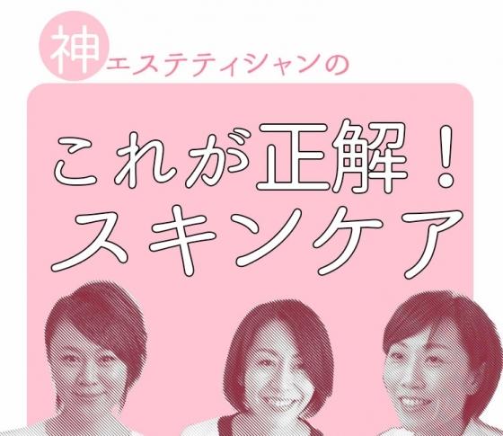 【神エステティシャン】3名のスキンケアの凄技大公開!