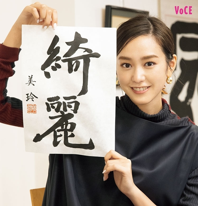 【桐谷美玲】大人な美しい文字が書きたい。書道に挑戦!