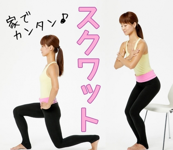 【簡単!運動不足解消!】おうちスクワットのやり方