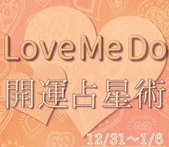 【12/31〜1/6のウィークリー占い☆】超簡単! 今週の12星座別・開運アクション【Love Me Do の開運占星術】