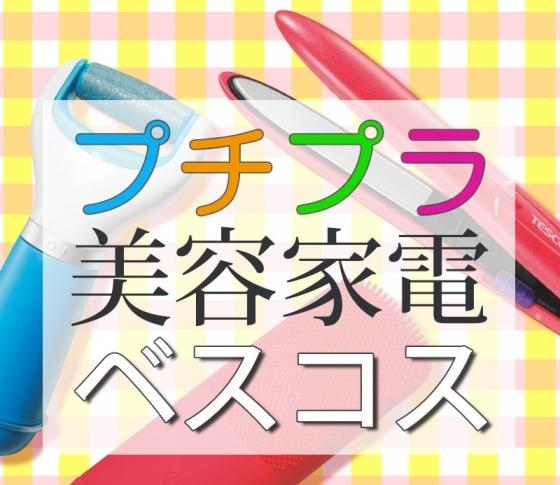 買わなきゃ損!¥5000以下で購入できるプチプラ美容家電3選