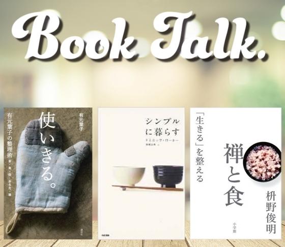 人気ヘアメイク藤原美智子、ムダなものを整理した憧れのシンプルライフ