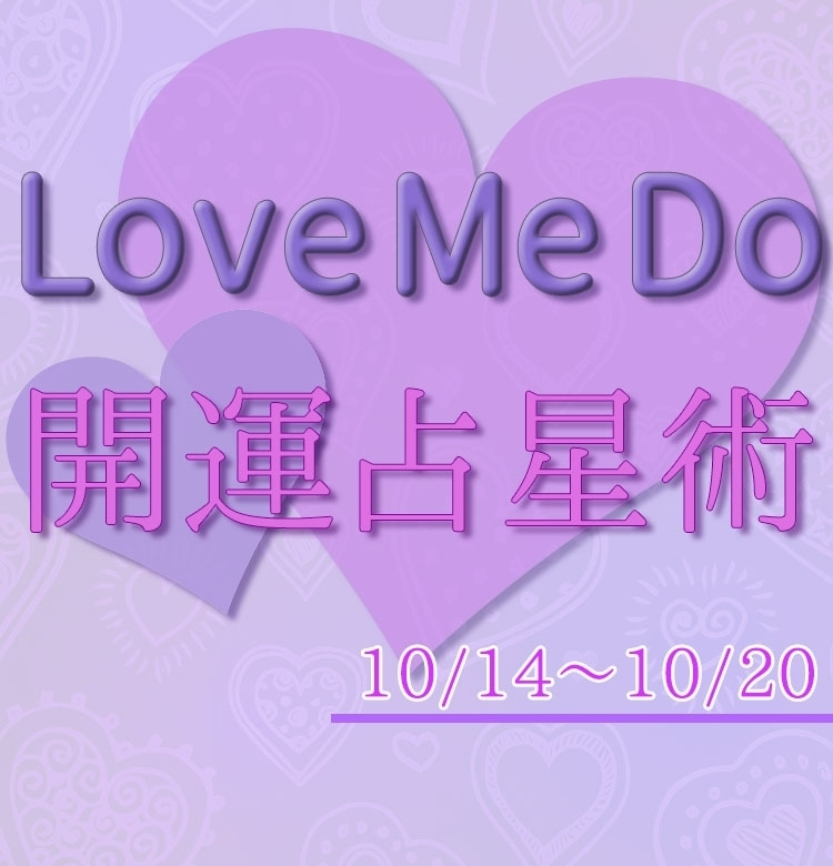 【10/14〜10/20のウィークリー占い☆】超簡単! 今週の12星座別・開運アクション【Love Me Do の開運占星術】