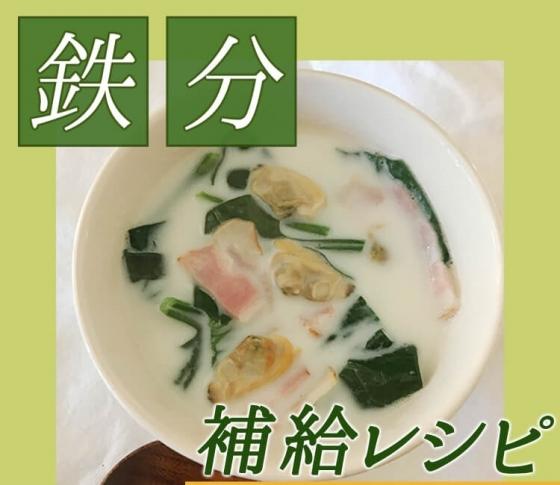 【貧血サポートレシピ】おいしく食べて症状軽減!