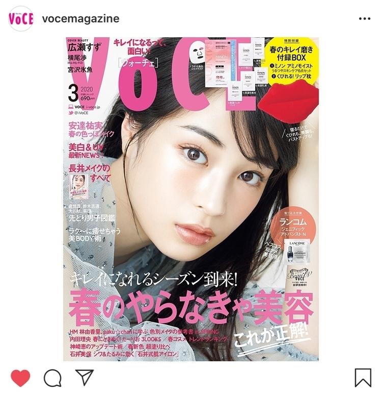 【VOCEインスタ投稿TOP5】VOCE3月号の表紙はVOCEの選ぶ「2019年最も美しい顔」にも選出された広瀬すずさん!