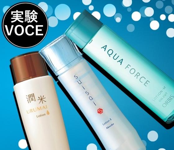 ALL2000円以下!【プチプラ化粧水】高い保湿力を誇る秀逸アイテムは??|実験VOCE