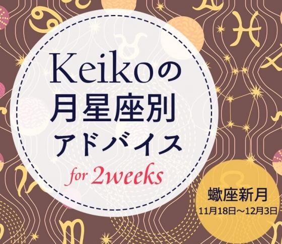 【Keikoの月星座別アドバイス】蠍座新月11月18日~12月3日の引き寄せポイント