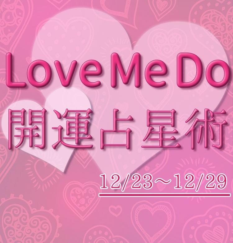 【12/23〜12/29のウィークリー占い☆】超簡単!今週の12星座別・開運アクション【Love Me Do の開運占星術】
