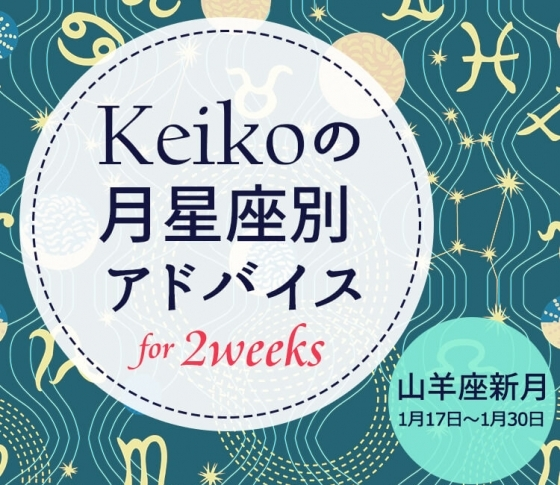 Keikoの月星座別アドバイス】山...