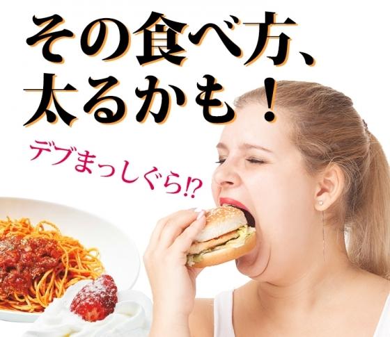 【糖質×〇〇の組み合わせはデブまっしぐら⁉︎】あなたの食べ方は太るかも?