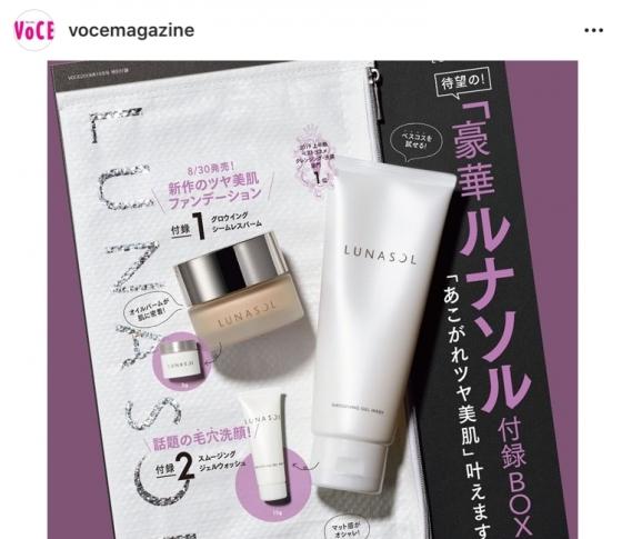 【インスタ人気記事ランキング】VOCE10月号の付録は豪華ルナソル3点セット!