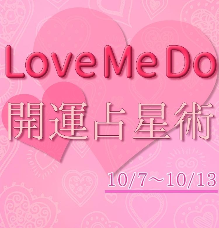 【10/7〜10/13のウィークリー占い☆】超簡単! 今週の12星座別・開運アクション【Love Me Do の開運占星術】