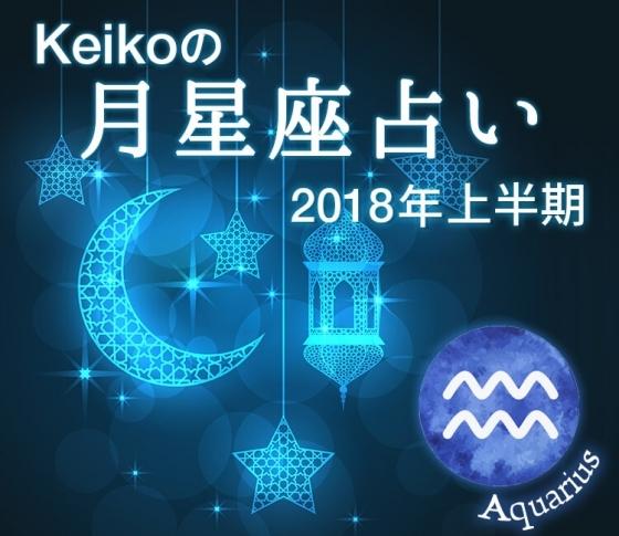 【Keikoの月星座占い2018】水瓶座は収入や仕事運アップのヨカン♡恋愛も仕事関係から!