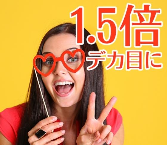 【1.5倍のでか目に!】まつ育、目元の老け、むくみ……でか目に効くインナー&スキンケア