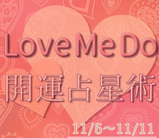 【11/5〜11/11のウィークリー占い☆】超簡単! 今週の12星座別・開運アクション【Love Me Do の開運占星術】