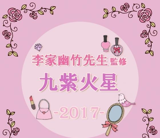 【2017風水】九紫火星のテーマは「フローラルな妖精」!?【李家幽竹先生が監修】