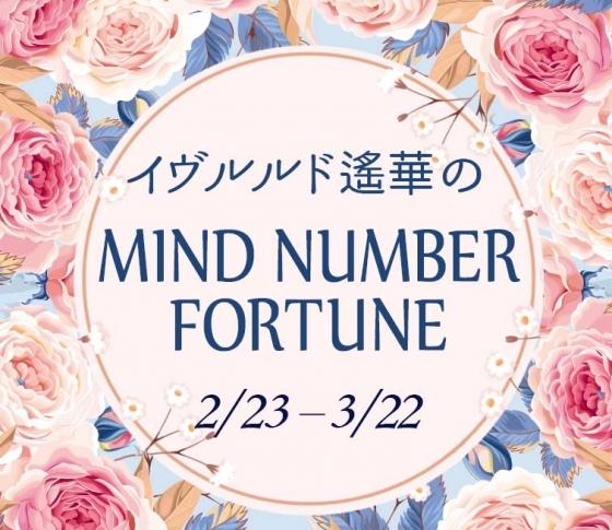 【2/23~3/22】イヴルルド遙華さんの「マインドナンバー占い」、あなたの運気はいかに?