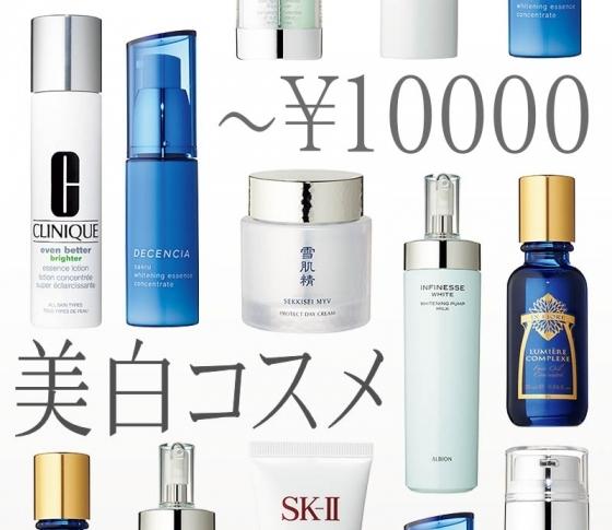 【1万円あれば徹底美白が叶う!】オール1万円以下のベスト美白