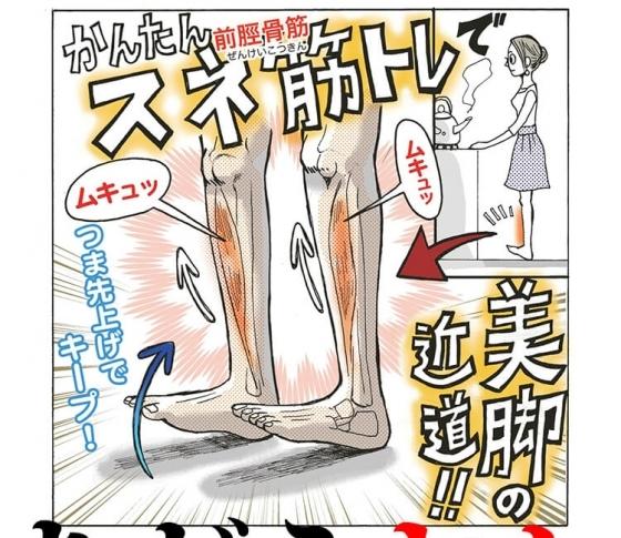 【本気のながらヤセ24時!】人気漫画で見る超簡単エクササイズ7連発