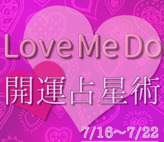 【7/16〜7/22のウィークリー占い☆】超簡単! 今週の12星座別・開運アクション【Love Me Do の開運占星術】
