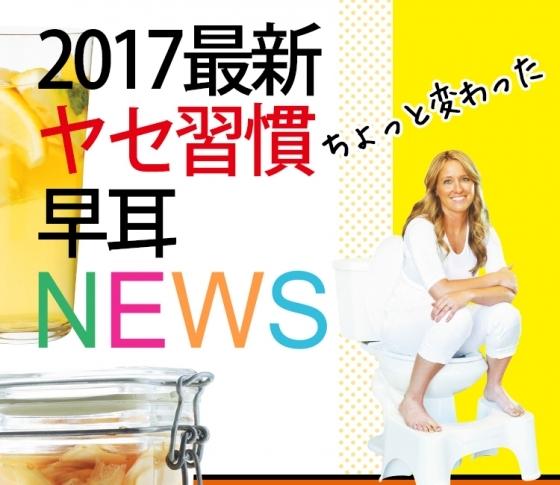 【取り入れた人から痩せる!?】最新ヤセ習慣早耳ネタ5連発!