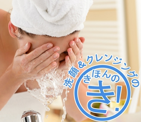 【美容のきほん⑦】美肌になれる! 正しい洗顔&クレンジングの方法