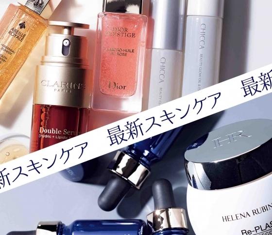 【オイル×水?クリニックの施術をコスメで?】最新オイル&美容医療レベル化粧品の新作コスメ