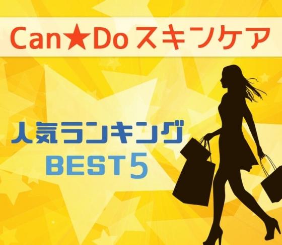 【キャンドゥの人気ランキング】100円ショップCan★Doの売り上げトップ5のスキンケアを試した!
