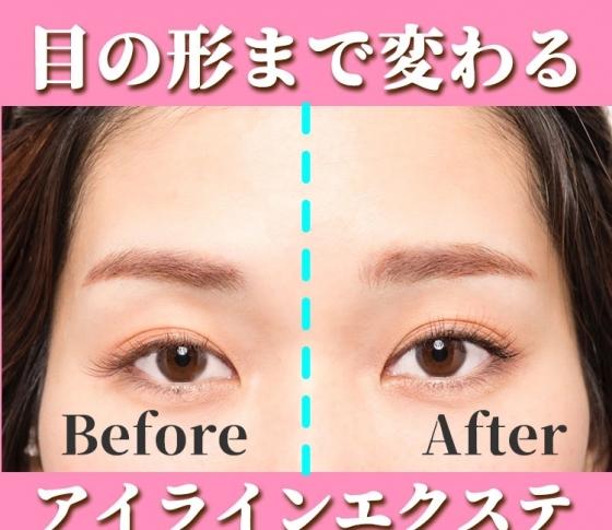 最新【アイラインエクステ】って?|たるみ目元がパッチリ♡目の形まで変わる!?