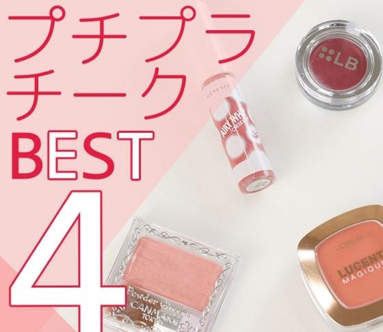 【元美容部員 和田さん。】が推奨! 本当に使えるプチプラチーク4選!