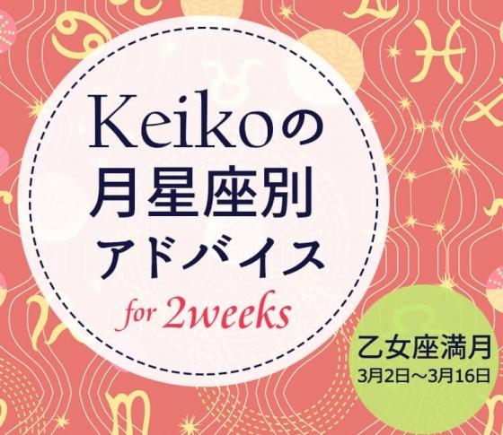 【Keikoの月星座別アドバイス】乙女座満月3月2日~3月16日の引き寄せポイント
