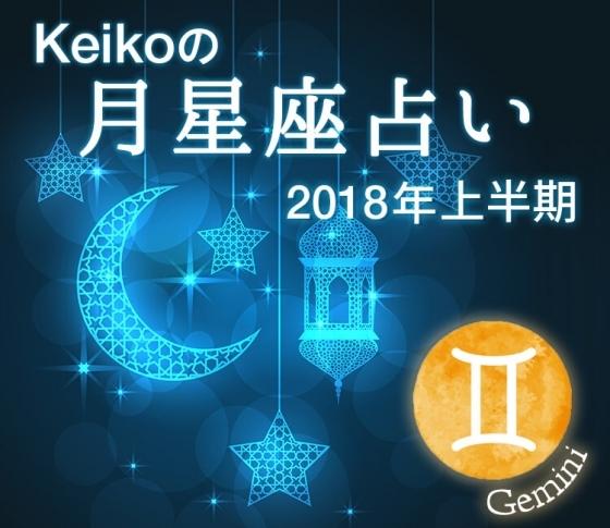 【Keikoの月星座占い2018】双子座は食生活を見直してリラックス。オーガニックコスメも吉!