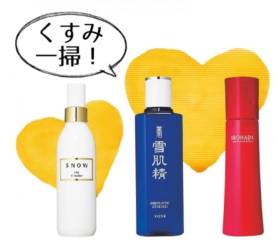 どんよりくすんだ肌SOS!明るい肌に導く化粧水3選