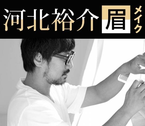 これさえあればOK!【河北裕介】「整形級眉メイク」のマストアイテムを大公開!