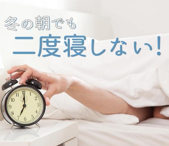 布団から出られない……寝起きが悪い!のNG習慣を見直し、明日こそスッキリ起きる!