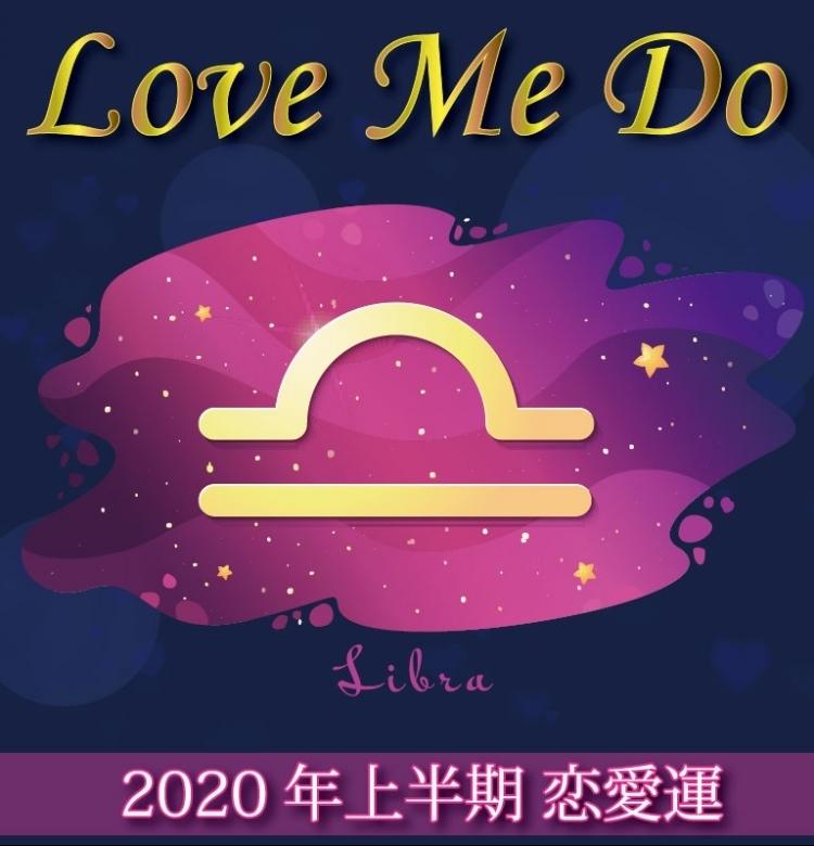 【Love Me Doの占星術】天秤座は軽いノリが予想外の良縁に繋がる!?【2020年上半期の恋愛運】