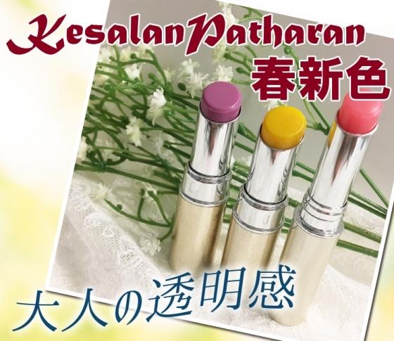 【2018春新色 ケサランパサラン】限定色のリップは透けるような優しい発色♡