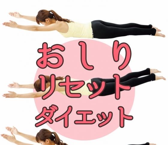 【家でできるから続けられる!】「おしりリセットダイエット」で美尻&メリハリ体型に!