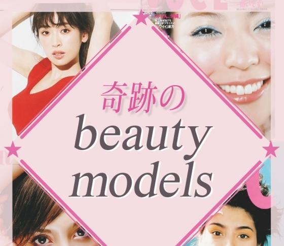 【VOCE20周年】創刊時から活躍する、奇跡のビューティモデル陣を公開!