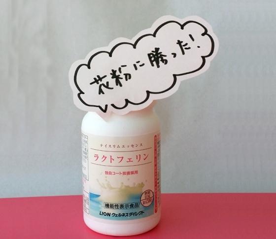 【今から花粉症対策!】重度の花粉症が「サプリを飲むだけ」で治った!?