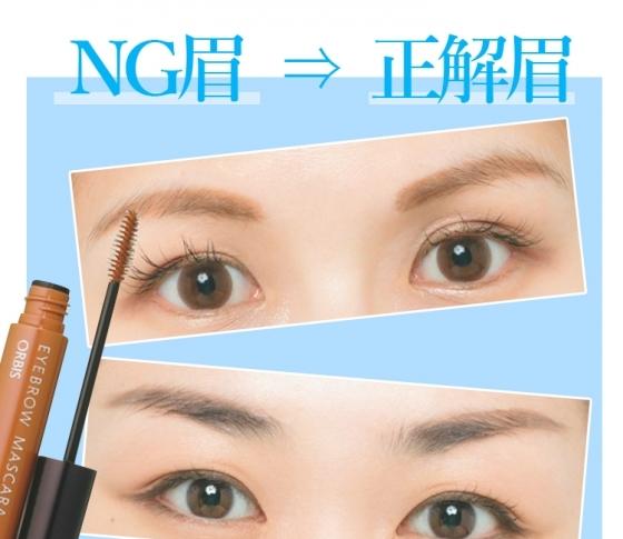 【不自然眉・つり上がり眉】を解決!眉毛の描き方の正解はこれ!【長井かおり】