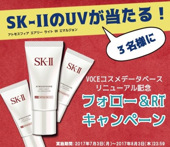 【SK-IIが当たる!】VOCEコスメデータベースリニューアル記念RTキャンペーン実施中♥