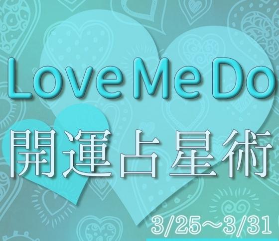 【3/25〜3/31のウィークリー占い☆】超簡単! 今週の12星座別・開運アクション【Love Me Do の開運占星術】