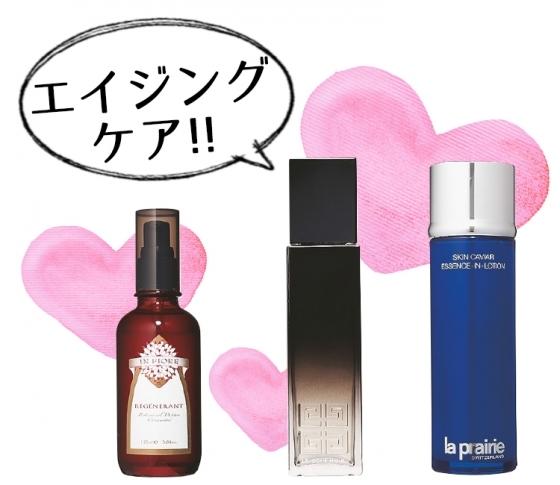 「化粧水でエイジングケア」が最先端!高機能化粧水・厳選3