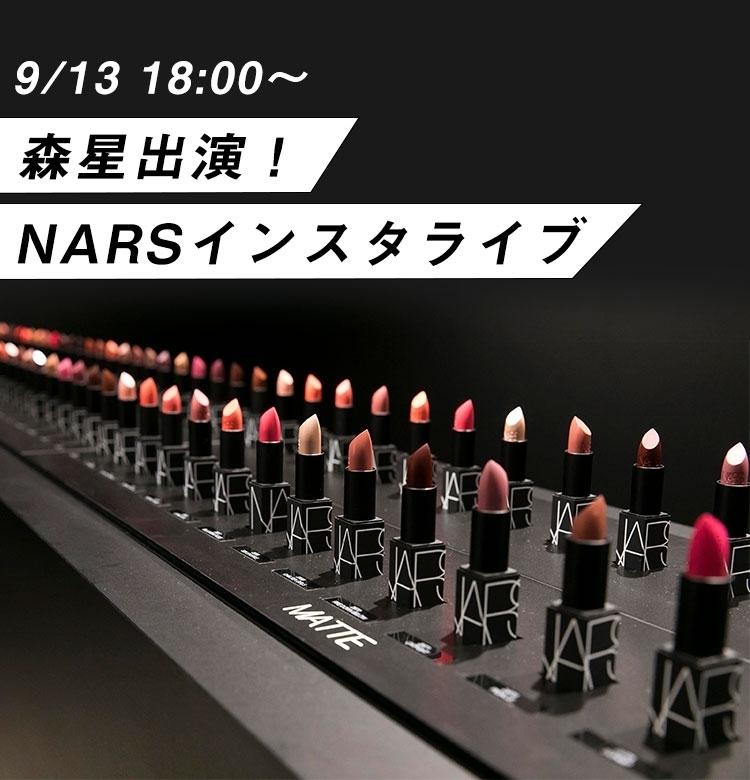 【9/13(金)18:00頃〜】森星出演! NARS新作リップの2日間限定ポップアップストアからインスタライブ![PR]