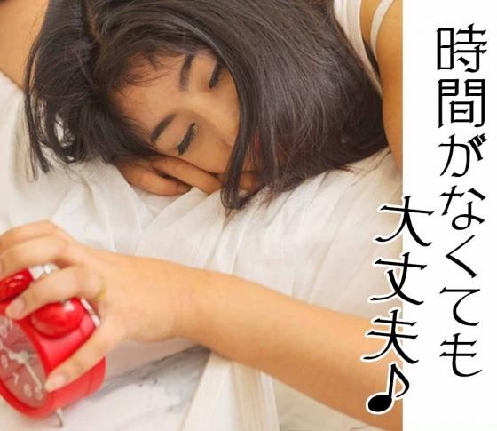 【時短の目元美人テク】寝坊した! とりあえず〇〇だけすればOK!