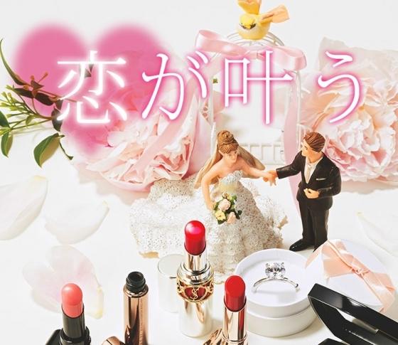 【恋も運も引き寄せる】神崎恵・ゆうこす・野口由佳の結婚に効くモテ・コスメ