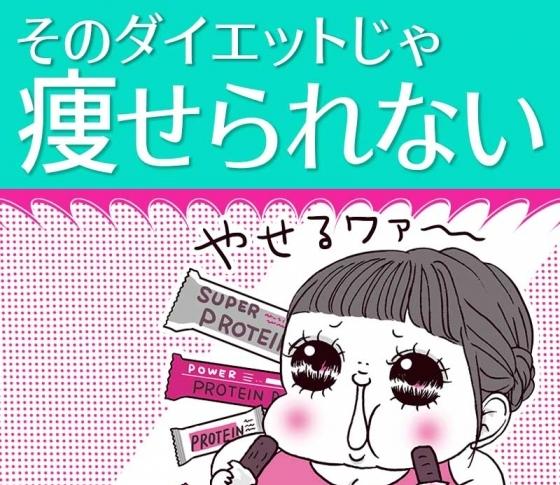 森拓郎×ゆるトレ千波のダイエット対談「そのダイエットじゃ痩せられない!」