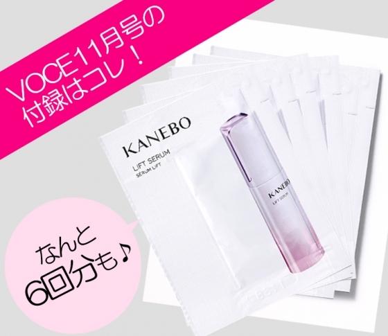 VOCE11月号付録 【KANEBO】新作美容液が6回分ついてくる!【ハッシュタグキャンペーンも♪】