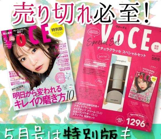 【昨年も即完売!急いで!】ナチュラグラッセが付いたVOCE5月号特別版、発売決定!
